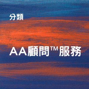 AA顧問™服務