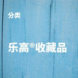 乐高®收藏品