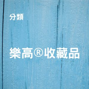 樂高®收藏品